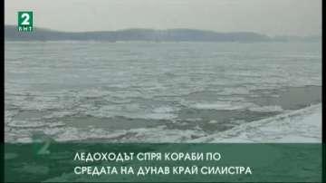 Ледоходът спря кораби по средата на Дунав край Силистра