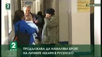 Продължава да намалява броят на личните лекари в русенско