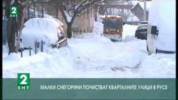 Малки снегорини почистват кварталните улици в Русе