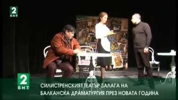 Силистренският театър залага на балканска драматургия през новата година