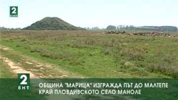 Община Марица изгражда път до Малтепе край пловдивското село Маноле