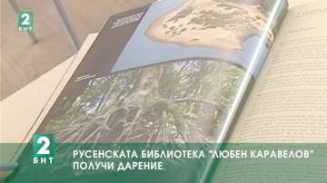Русенската библиотека Любен Каравелов получи дарение