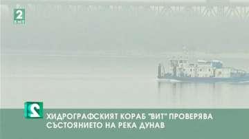 Хидрографският кораб Вит проверява състоянието на река Дунав