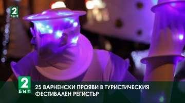 25 варненски прояви в туристическия фестивален регистър