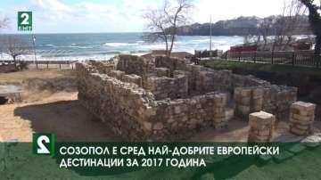 Созопол е сред най-добрите европейски дестинации за 2017 година