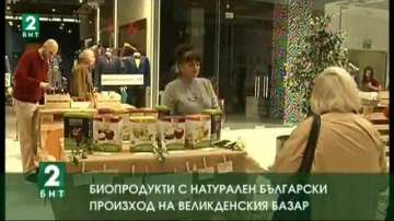 Биопродукти с натурален български произход представят на Великденски базар