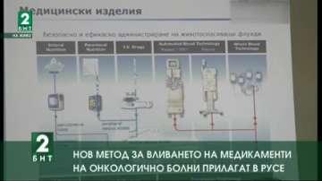 Нов метод за вливането на медикаменти на онкологично болни прилагат в Русе