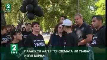 Палатков лагер Системата ни убива и във Варна