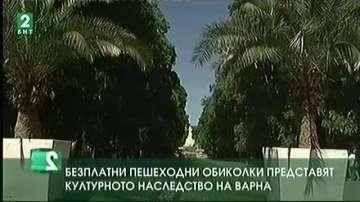 Представят културното наследство на Варна с безплатни пешеходни обиколки