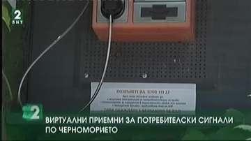 Виртуални приемни за сигнали по Черноморието