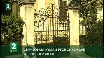 Семизовата къща в Русе се нуждае от спешен ремонт