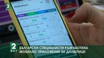 Български специалисти разработиха мобилно приложение за диабетици