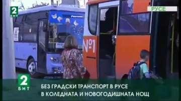 Без градски транспорт в Русе в коледната и новогодишната нощ