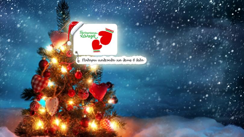 Начало на 14-тото издание на благотворителната инициатива Българската Коледа
