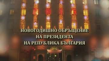 Новогодишно обръщение на Президента на Република България