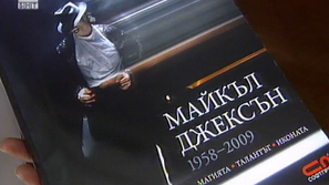 На българския пазар излезе илюстрирана биография на  Майкъл Джексън