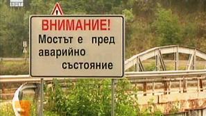 Опасни мостове в Северозападна България
