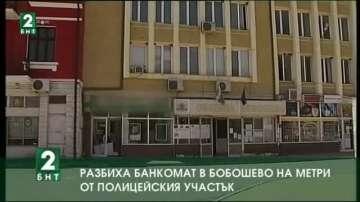 Разбиха банкомат в Бобошево на метри от полицейския участък