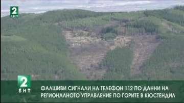 Фалшиви сигнали на 112 за незаконен добив на дървесина в Кюстендилско