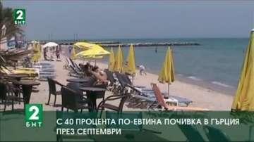 С 40 процента по-евтина почивка в Гърция през септември