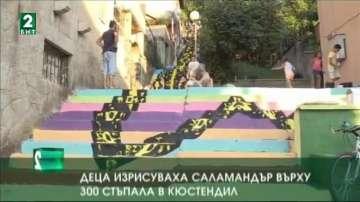 Деца изрисуваха саламандър върху триста стъпала в Кюстендил