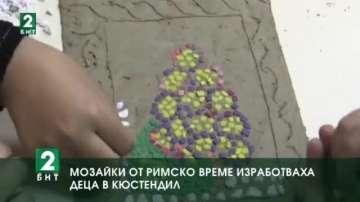 Мозайки от Римско време изработваха деца в Кюстендил