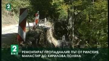 Ремонтират пропадналия път от Рилския манастир до Кирилова поляна