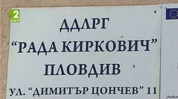 """Нов живот за сградата на дом """"Рада Киркович"""" в Пловдив"""