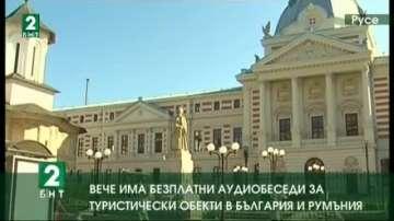 Вече има безплатни аудиобеседи за туристически обекти в България и Румъния
