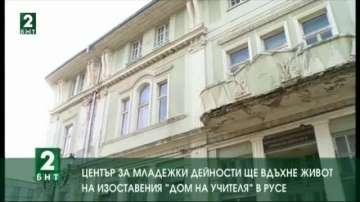 """Център за младежки дейности ще вдъхне живот на изоставения """"Дом на учителя"""""""