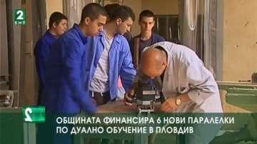 Община Пловдив финансира 6 нови паралелки по дуално обучение