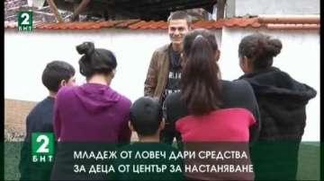Младеж от Ловеч дари средства за деца от Център за настаняване от семеен тип