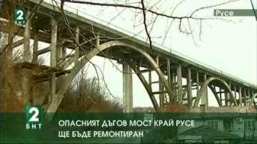 Опасният Дъгов мост край Русе ще бъде ремонтиран