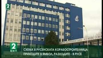 Схема в Русенската корабостроителница: приходите в Ямбол, разходите – в Русе