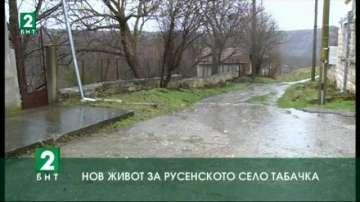 Нов живот за русенското село Табачка