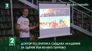 Доктор по генетика създава Академия за здраве във Велико Търново