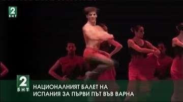 Националният балет на Испания за първи път във Варна
