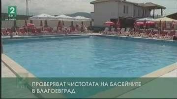 Проверяват чистотата на басейните в Благоевград