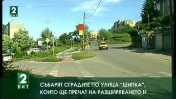 """Събарят сградите по улица """"Шипка, които ще пречат на разширяването ѝ"""