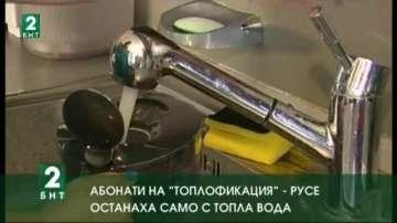 """Абонати на """"Топлофикация"""" – Русе останаха само с топла вода"""