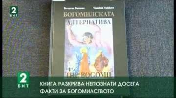 Книга разкрива непознати досега факти за богомилството