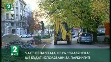 """Част от паветата от ул.""""Славянска"""" ще бъдат използвани за паркингите"""