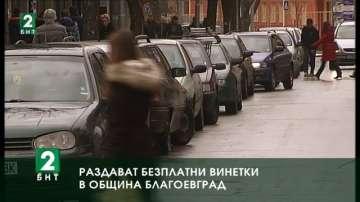 Раздават безплатни винетки в община Благоевград