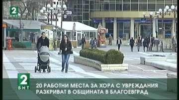 20 работни места за хора с увреждания разкриват в общината в Благоевград