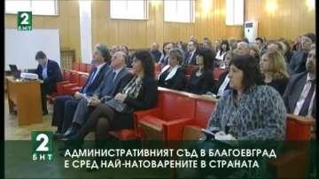Административният съд в Благоевград e сред най-натоварените в страната