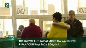 По-висока събираемост на данъците в Благоевград тази година