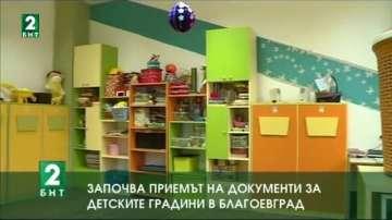 Започва приемът на документи за детските градини в Благоевград