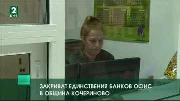 Закриват единствения банков офис в община Кочериново