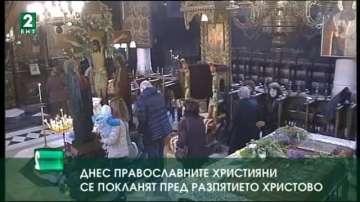 В Благоевград православните християни се покланят пред Разпятието Христово