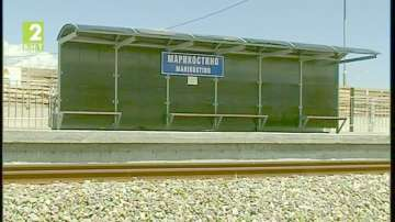 Откриха нова жп гара при село Марикостиново